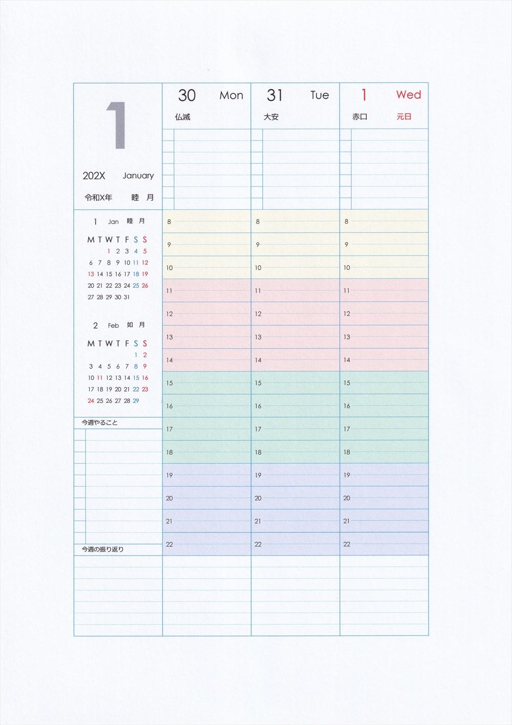 【2021年4月始まり】週間システム手帳リフィル【A5】ColorTime Weekly Vertical 自作エクセル