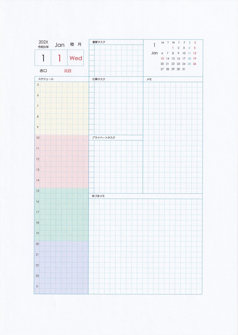 【2021年4月始まり】1日1ページシステム手帳リフィル【A5】ColorTime Daily Vertical 自作エクセル
