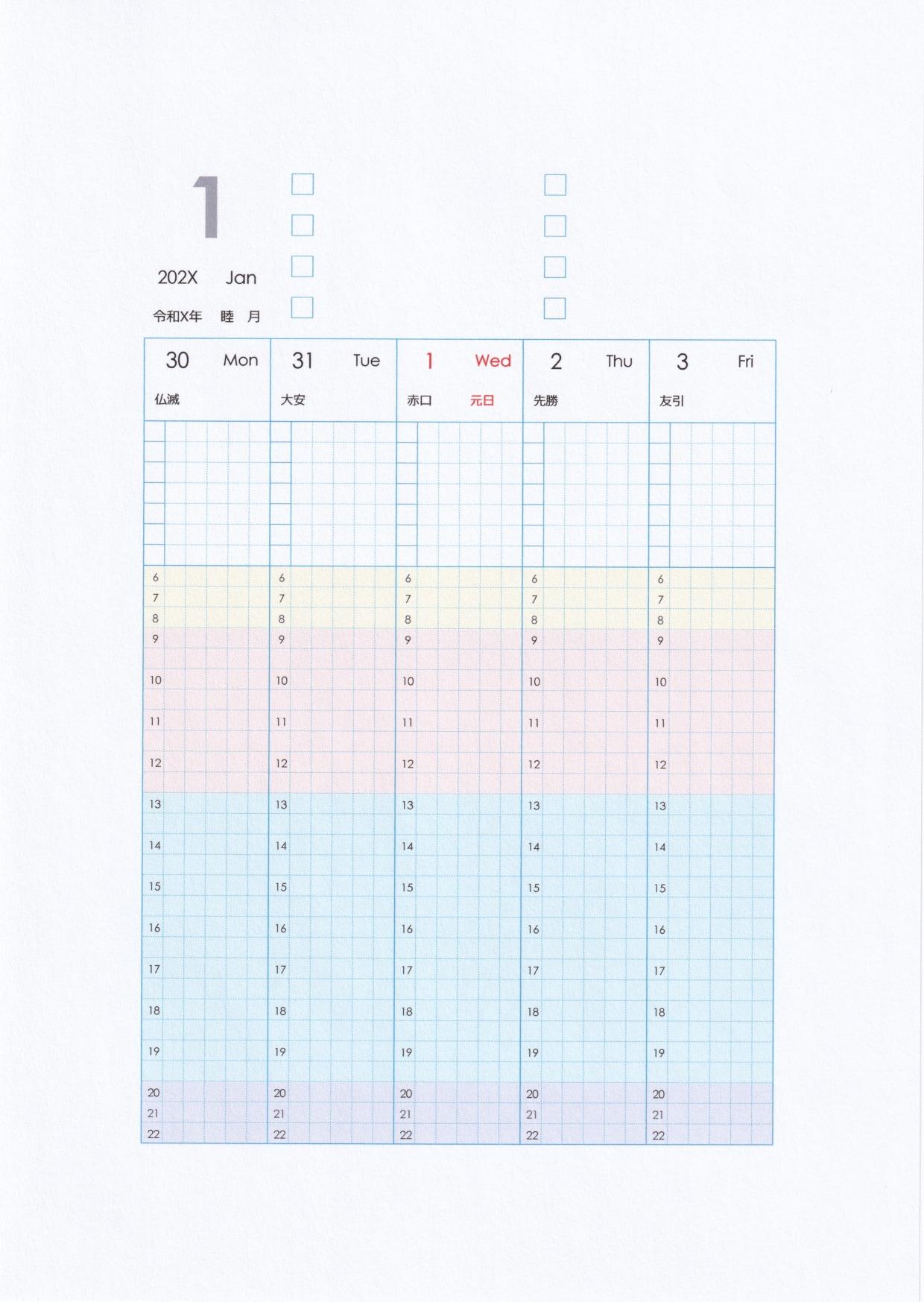 【2021年1月始まり】週間システム手帳リフィル【A5】CreateTime Weekly Vertical 自作エクセル