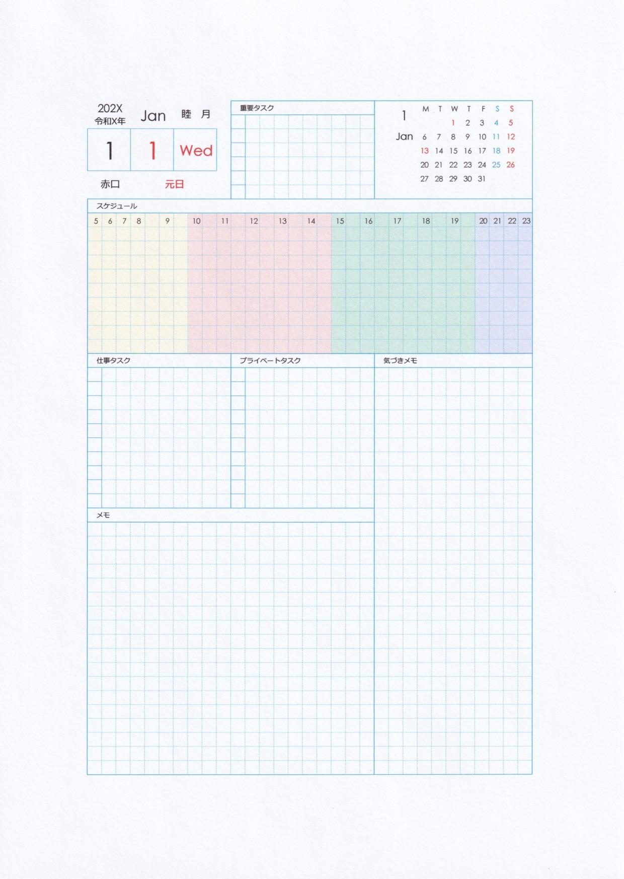 【2021年1月始まり】1日1ページシステム手帳リフィル【A5】ColorTime Daily Horizontal 自作エクセル