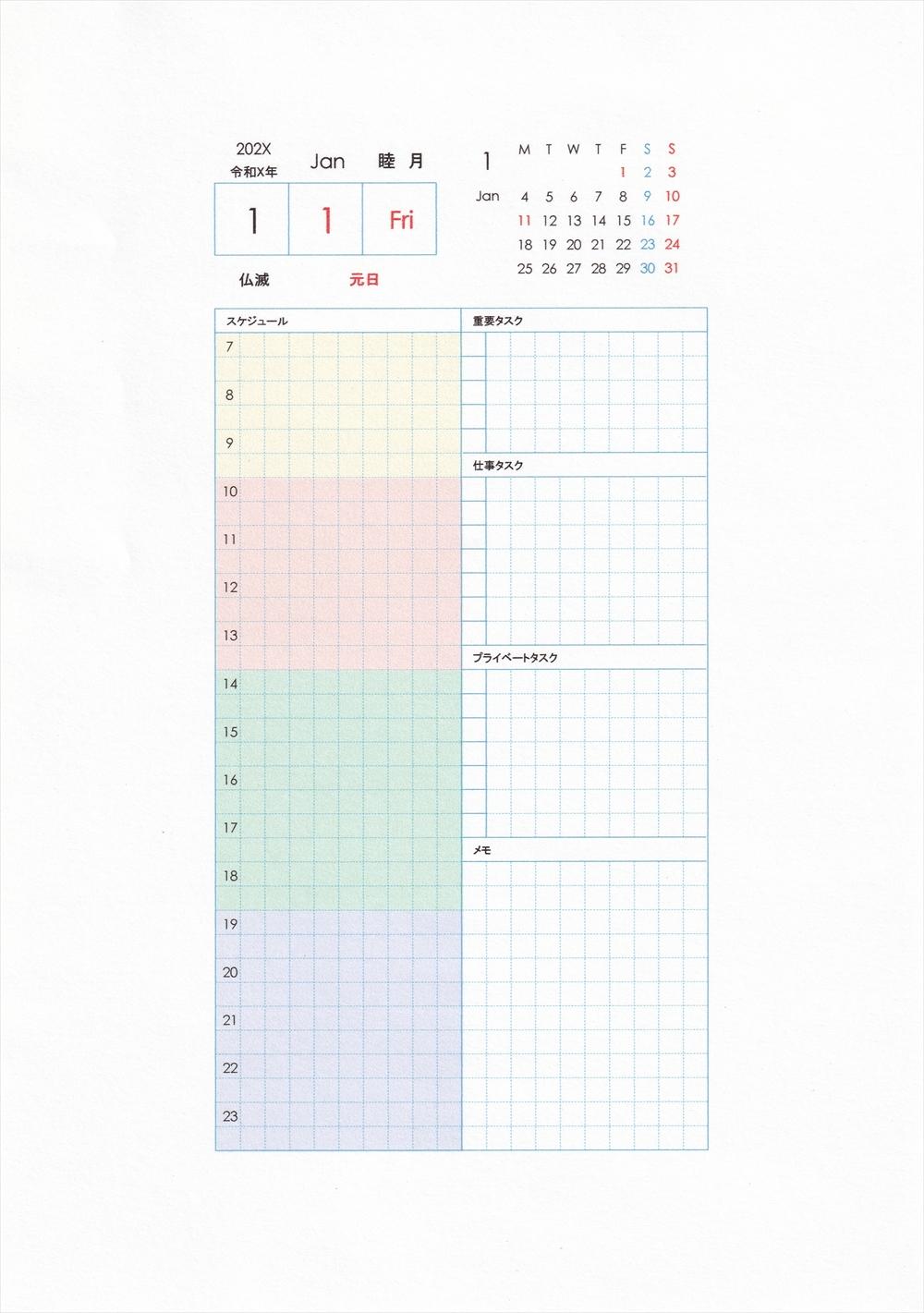 【2021年1月始まり】1日1ページシステム手帳リフィル【バイブル】ColorTime Daily Vertical 自作エクセル