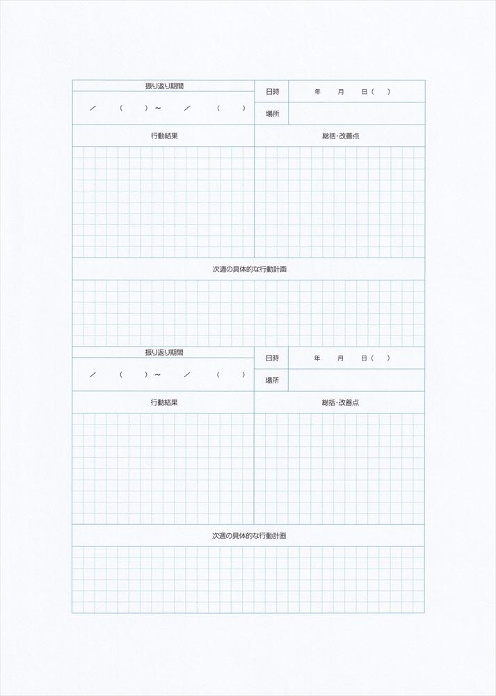 未来をデザインするリフィル【A5】システム手帳リフィル【やりたいこと実現・行動計画・振り返り】