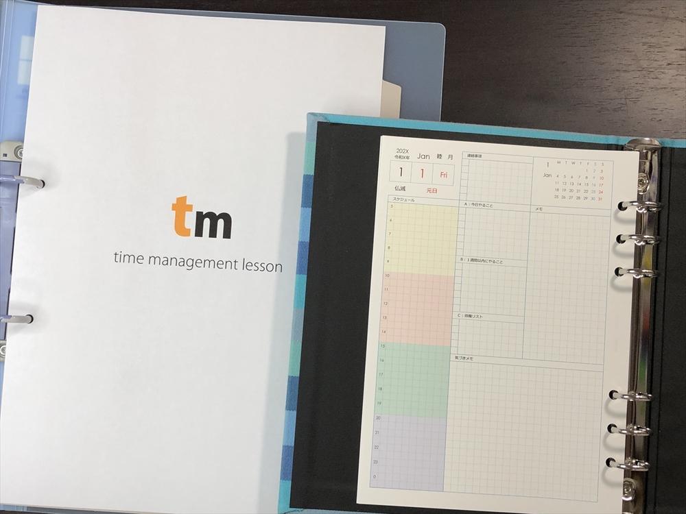 時間管理講座(スケジュール管理)【A5】スケジュールシステム手帳リフィル付き